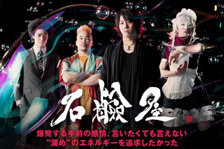 石鹸屋のインタビュー&動画メッセージを公開。3月20日に早くも3rdシングル『青い雲』をリリース