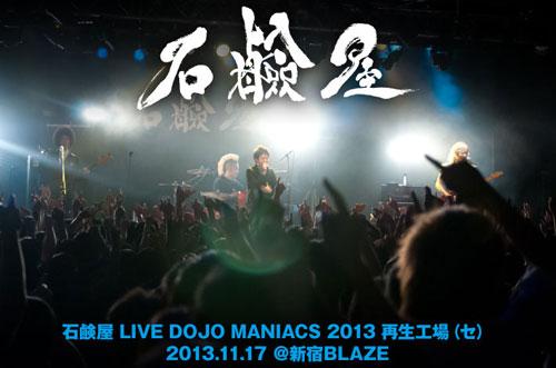 石鹸屋のライヴ・レポートを公開。マニアックな選曲で攻めた秋のワンマン・ライヴ、石鹸屋ワールド全開の東京公演をレポート