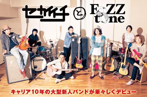 """セカイイチとFoZZtoneの特集を公開。""""キャリア10年の大型新人バンド""""が、待望の全国流通ミニ・アルバムを来週1/15リリース"""