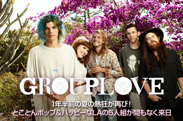 再来日が迫るポップ&ハッピーなLAの5人組、GROUPLOVEのインタビューを公開。いよいよ来週2/5より東阪3箇所を回る単独来日ツアーがスタート