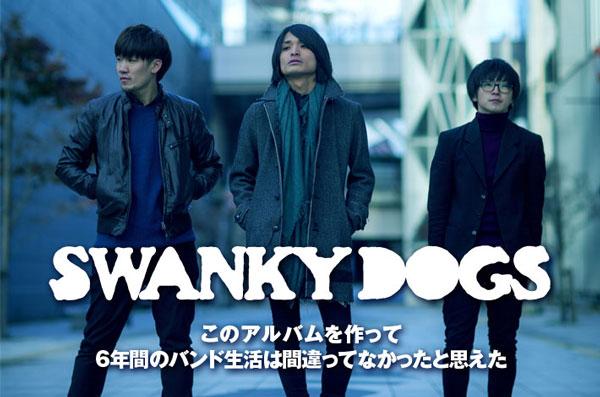 盛岡発の3ピース・バンド、SWANKY DOGSのインタビュー&動画メッセージを公開。バンド6年目にして初の全国流通盤となる1stフル・アルバムを2/5リリース