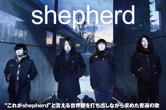 """shepherdのインタビュー&動画メッセージを公開。""""これがshepherd""""と言える世界観と普遍の歌を追求した1stフル・アルバム『Mirror』を3/12リリース"""