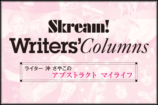 "Skream!ライター、沖さやこのコラム『アブストラクト マイライフ』最新号公開。今月は、紅一点ギタリスト擁する大阪の4人組""マチルダにおねがい""に注目。その""耳に残る""サウンドとは?"