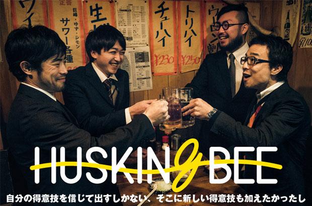 """HUSKING BEEのインタビュー&動画メッセージを公開。新境地もうかがえる""""今のハスキン""""を凝縮した7枚目の新作を4/30リリース。Twitterにてプレゼント企画もスタート"""