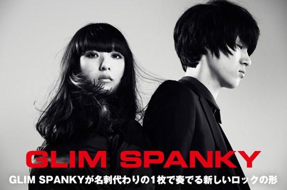 平成生まれの新世代男女ロック・ユニット、GLIM SPANKYのインタビューを公開。60~70年代を思わせる本格派ロック・サウンドを奏でる2人組がメジャー・デビュー作を6/11リリース
