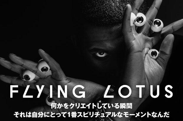 laビート シーンの中心人物 flying lotusのインタビューを公開 死 を