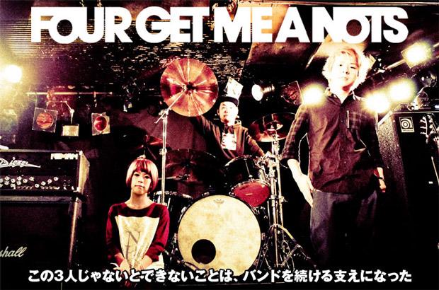 FOUR GET ME A NOTSのインタビュー&動画メッセージを公開。バンドの10年間の軌跡を追う、新曲も収録した初のベスト・アルバムを3/4リリース。Twitterプレゼントも