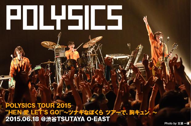 POLYSICSのライヴ・レポートを公開。全力のパフォーマンスと迫力の演奏で爆発的な盛り上がりを見せたツアー・ファイナル、6/18渋谷TSUTAYA O-EAST公演をレポート
