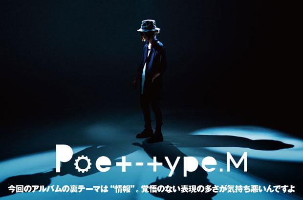 """BURGER NUDSの門田匡陽による""""Poet-type.M""""のインタビュー&特集を公開。4部作の第二章となる夏盤を本日リリース。動画メッセージ&主催イベントに向けたコメントも到着"""