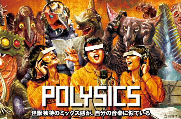 POLYSICSのインタビュー&動画メッセージを公開。偏愛シリーズ第2弾、ウルトラ怪獣をテーマに真正パンク、ニュー・ウェイヴの真髄を聴かせるニュー・ミニ・アルバムを7/8リリース