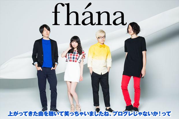6作連続アニメタイアップで注目を集める4人組、fhánaのインタビューを公開。キャッチーな女性Voとプログレなアレンジで爽快に駆け抜ける、めくるめく展開のニュー・シングルを8/5リリース