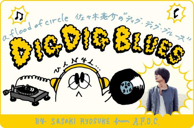 a flood of circleの佐々木亮介(Vo/Gt)によるコラム「ディグ・ディグ・ブルース」第10回公開。池袋だるまやで購入した2枚をジャズ・バーでのバイト時代の思い出と共に紹介