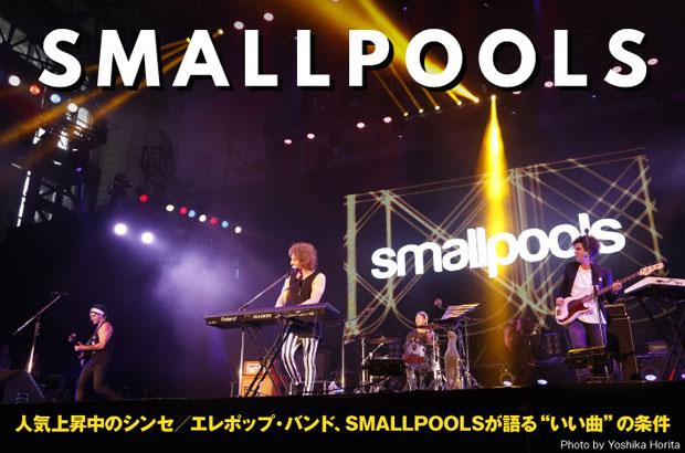 サマソニで初来日したシンセ・ポップの新星、SMALLPOOLSのインタビュー&動画メッセージ公開。キャッチーなメロディとダンサブルなビートで会場を沸かせた4人を直撃、そのルーツを探る