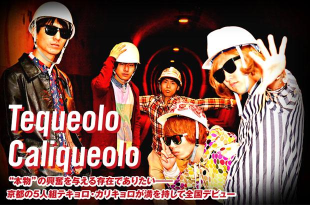 極彩色のダンス・ロックを鳴らす5人組、Tequeolo Caliqueoloのインタビュー公開。UKを匂わせるハイブリッドなサウンドで国内シーンを撃ち抜く初全国流通盤を9/16リリース