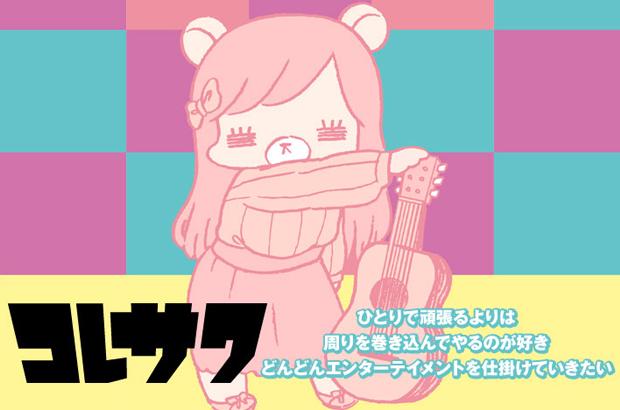 """大阪出身の女性シンガー・ソングライター、コレサワのインタビュー&動画メッセージ公開。自身のポリシーでもある""""ポップ""""を打ち出し、上京した女子の状況を描いた2nd EPを12/16リリース"""