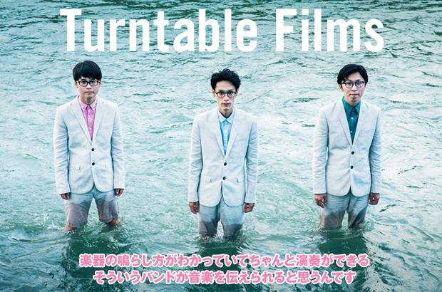京都を中心に活動する3ピース、Turntable Filmsのインタビュー&動画メッセージ公開。アメリカン・ルーツ・ミュージックの薫りを血肉化させた、待望の2ndアルバムをリリース