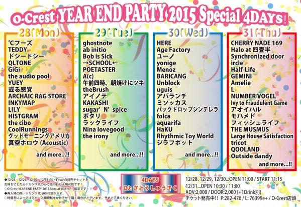 """渋谷の年末イベント""""O-Crest YEAR END PARTY 2015 Special 4DAYS!""""、追加出演アーティストにグドモ、HaKU、tricot、バックドロップシンデレラ、真空ホロウら決定"""