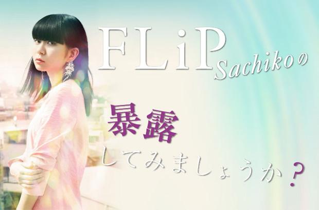 FLiPのSachiko (Vo/Gt)によるコラム「暴露してみましょうか?」最終回を公開。活動休止の発表に伴い、今まで支えてきてくれたファンや出会ってきたすべての人たちへの感謝を綴る