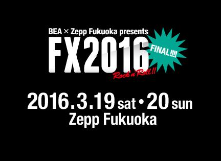 """福岡のイベント""""FX2016""""、第3弾出演アーティストに夜の本気ダンスら4組決定"""