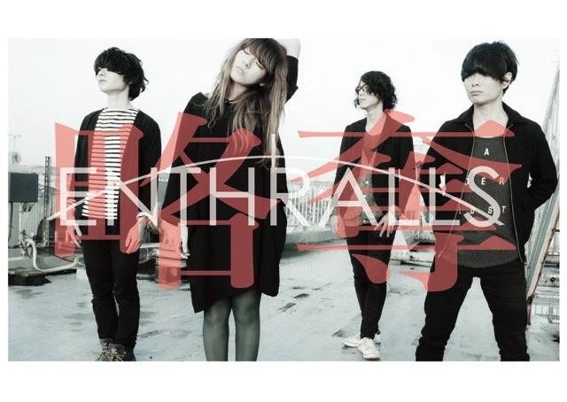 """""""劇場型""""ピアノ・ロック・バンド ENTHRALLS、1/13より3rdミニ・アルバム『ねむれない夜に』の追加販売が決定"""