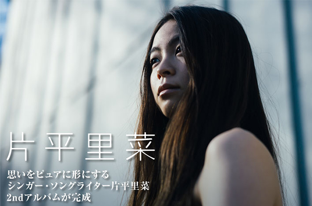 片平里菜のインタビュー&動画メッセージ公開。cinema staff、ミト(クラムボン)ら多彩なアレンジャーを迎え、内なる思いをより深く表現した2ndフル・アルバムを2/3リリース