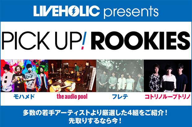 下北沢LIVEHOLICイチオシの若手アーティストを紹介するPICK UP! ROOKIES最新号公開。今月はモハメド、the audio pool、フレテ、コトリノループトリノの4組
