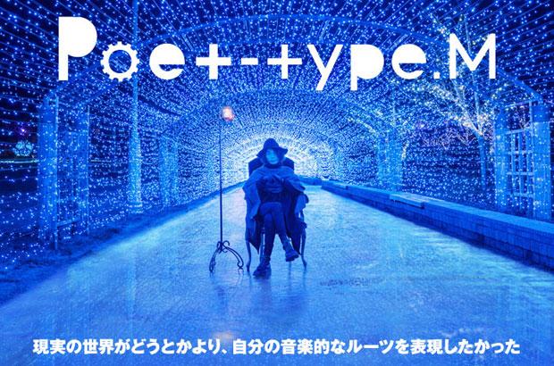 BURGER NUDSの門田匡陽によるプロジェクト、Poet-type.Mのインタビュー&動画メッセージ公開。キャリア史上最も音楽的なルーツに迫った4部作最終章、冬盤を2/17リリース