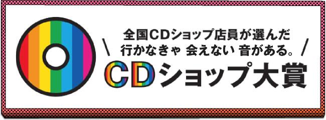 第8回CDショップ大賞2016、星野源、back number、cero、米津玄師、水曜日のカンパネラら8タイトルが入賞。大賞作品は3/9に発表