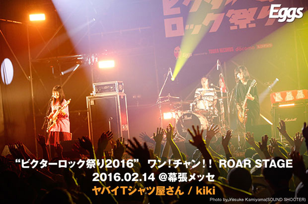 """インディーズ支援""""Eggs""""がサポートする、""""ビクターロック祭り2016 ROAR STAGE""""のライヴ・レポート公開。ヤバイTシャツ屋さん、kikiの熱演をレポート"""