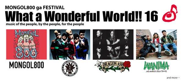 "MONGOL800主催フェス""What a Wonderful World!! 16""、第1弾出演アーティストにDragon Ash、WANIMA、氣志團が決定"