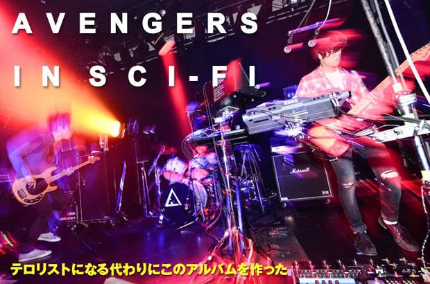 avengers in sci-fiのインタビュー公開。荒廃した近未来を舞台に、静と動を行き来するアンサンブルと歪みまくるギターで警報を鳴らす2年ぶりのフル・アルバムを4/20リリース