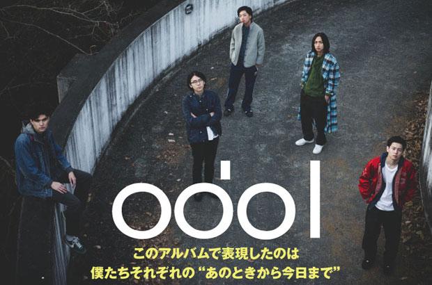 """フジロック""""ルーキー""""出演実績を持つ5人組、odolのインタビュー公開。叙情的な日本語で綴られた日常をピアノの旋律とギター・ノイズで彩る、1年ぶりのニュー・アルバムを5/18リリース"""