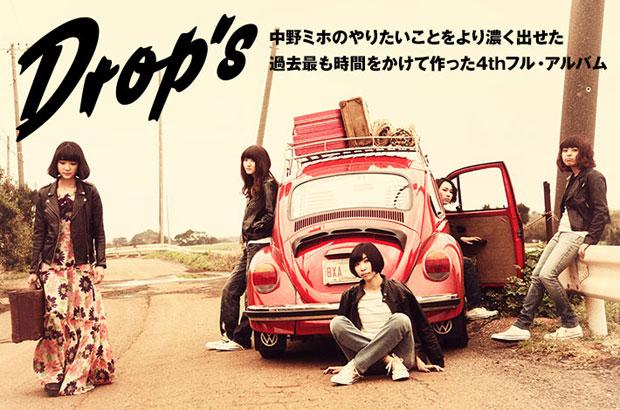 Drop'sのインタビュー公開。音作りやアレンジの自由度はそのままに、キーパーソン 中野ミホ(Vo/Gt)の世界観を詰め込んだ、初の映画主題歌含む4thフル・アルバムを5/25リリース