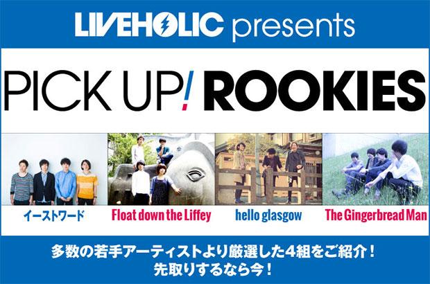 """下北沢LIVEHOLICが若手を厳選、PICK UP! ROOKIES公開。今月は""""イーストワード""""、""""Float down the Liffey""""、""""hello glasgow""""、""""The Gingerbread Man""""の4組"""