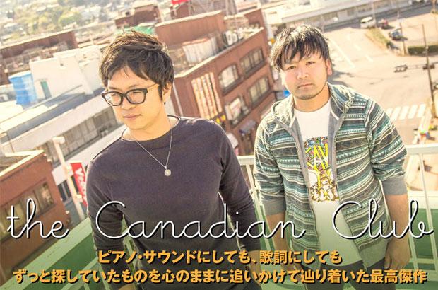世代を超える歌を届ける岐阜発2ピース、the Canadian Clubのインタビュー公開。叙情性豊かなピアノ・サウンドとツインVoのハーモニーが聴き手の心に響く新作を7/6リリース