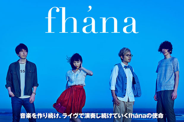 """多くのアニメ主題歌を手掛けるfhánaのインタビュー公開。アニメ""""テイルズ オブ""""シリーズ最新作EDテーマとなる、壮大なミディアム・バラードを表題に据えた9thシングルを8/3リリース"""