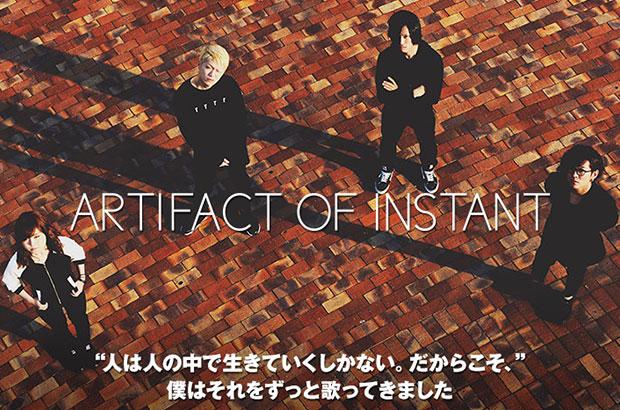宮崎発の男女4ピース、ARTIFACT OF INSTANTのインタビュー公開。新たな試みに多数挑みながらも、バンドの感情が史上最もダイレクトに表れた3rdミニ・アルバムを明日リリース