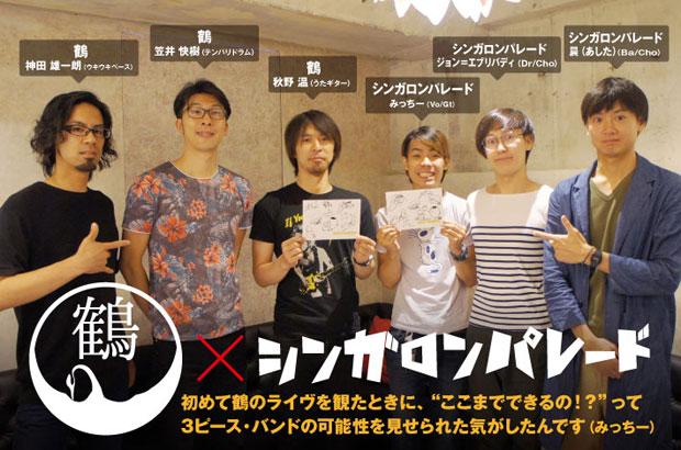 鶴×シンガロンパレード対談インタビュー公開。前作からわずか7ヶ月、8/10リリースされる鶴の最新アルバム完成を記念して、レーベルメイト且つ後輩バンドであるシンガロンパレードとの対談が実現