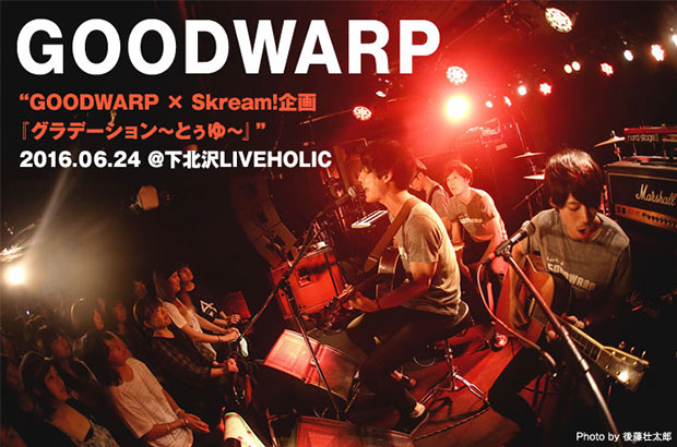 GOODWARPのライヴ・レポート公開。下北沢LIVEHOLICで行われたSkream!コラボ・イベント。緊張の後、熱狂へ――アコースティック&バンド編成で魅せた、笑顔に溢れた一夜をレポート
