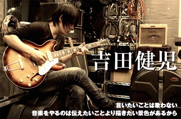 ロックを軸に普遍的なメロディを紡ぐシンガー・ソングライター、吉田健児のインタビュー&動画メッセージ公開。西原誠(ex-GRAPEVINE)をプロデューサーに迎えた1stアルバムに迫る