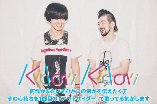 Kidori Kidoriのインタビュー&動画公開。ひとつのテーマを長期で描く連作第1弾、ルーツと時代への素直な共振を現在のモードとして落とし込んだ3rdミニ・アルバムを本日リリース