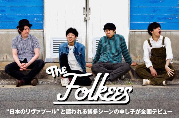 """""""めんたいロック""""の血を引く博多出身4ピース、The Folkeesのインタビュー公開。ロックンロールの中に匂わせるフォークの香りがユニークな魅力をアピールする初全国流通盤を本日リリース"""