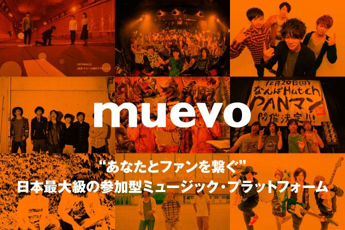 """日本最大級の音楽専門クラウドファンディング・サービス""""muevo""""の特設ページ公開。アルバム制作プロジェクトを実現した""""秀吉""""をモデルに、そのキャンペーン始動から達成までの実態に迫る"""
