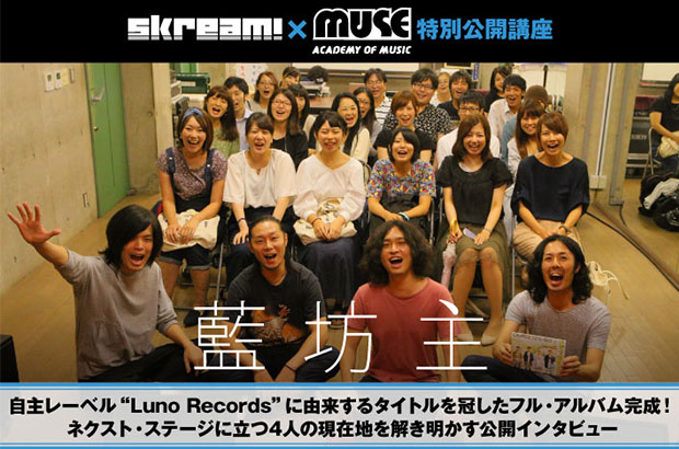 藍坊主を迎えたSkream!×MUSE音楽院企画、公開インタビューをレポート。自主レーベルに由来するタイトルを冠した最新アルバム『Luno』をリリース、新たな舞台に立った4人の現在に迫る