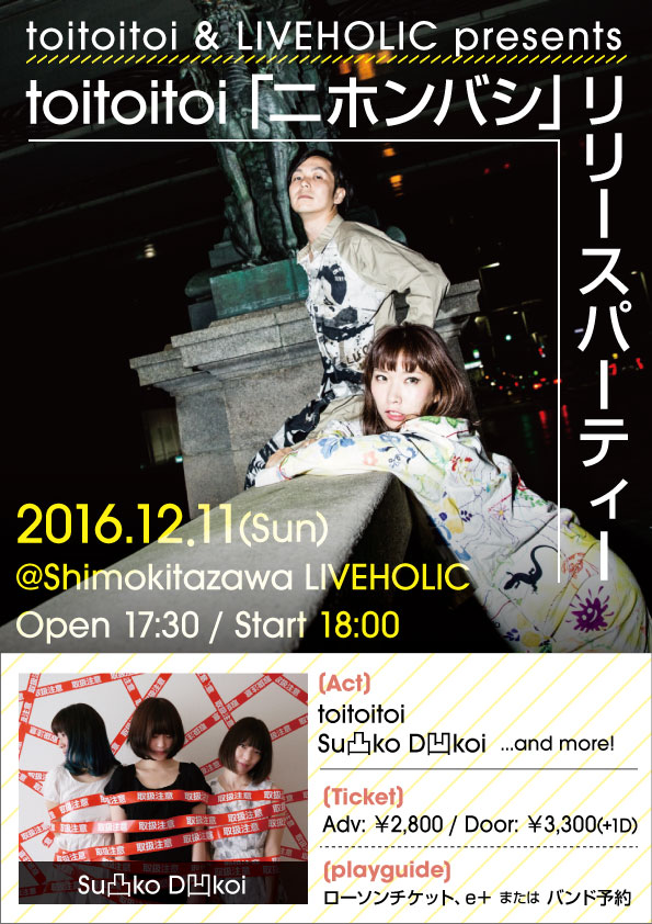toitoitoi、12/11に下北沢LIVEHOLICにて開催するニュー・アルバム『ニホンバシ』リリース・パーティーにSu凸ko D凹koiの出演決定