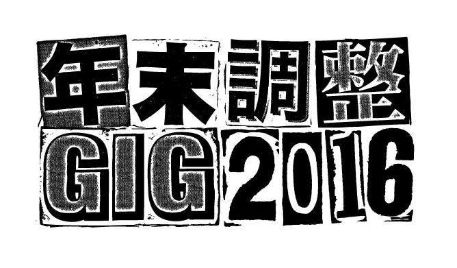「thebirthday 年末調整GIG2016」の画像検索結果