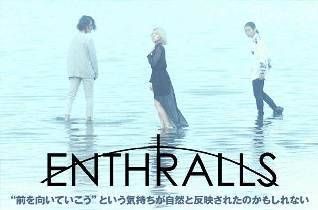 """劇場型ピアノ・ロック・バンド、ENTHRALLSのインタビュー&動画公開。""""質感""""と""""潤い""""をテーマに、透明感のあるサウンドとポジティヴィティを詰め込んだ初のフル・アルバムを本日リリース"""