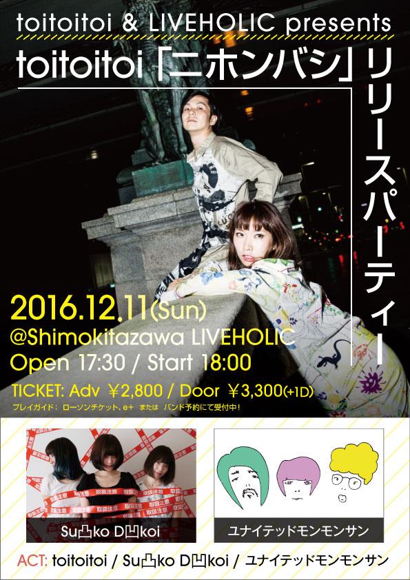toitoitoi、12/11に下北沢LIVEHOLICにて開催するニュー・アルバム『ニホンバシ』リリース・パーティーにユナイテッドモンモンサンの出演決定