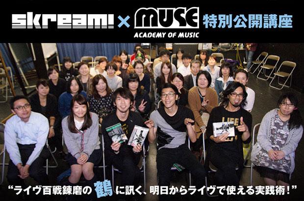 """鶴を迎えたSkream!×MUSE音楽院企画、公開インタビューをレポート。47都道府県ツアーを1年間で2周した百戦錬磨のライヴ・バンドが、""""明日からライヴで使える実践術""""を語り尽くす"""