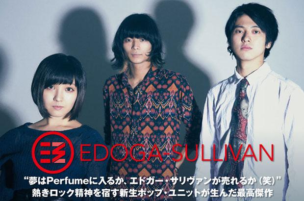 坂本遥(THEラブ人間)らによる3人組ユニット、エドガー・サリヴァンのインタビュー公開。浮遊感ある打ち込みビートに生演奏を乗せ、ビジター目線で東京の表情を捉えた初の全国流通盤をリリース